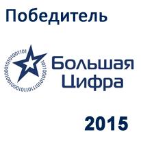 Телеканал «Авто Плюс» – победитель Национальной премии «Большая цифра-2015»