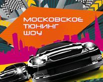 Телеканал «Авто Плюс» поддержит «Московское Тюнинг Шоу»