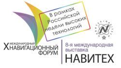 Телеканал «Авто Плюс» — инфопартнер X Международного навигационного форума и 8 Международной выставки «Навитех-2016»