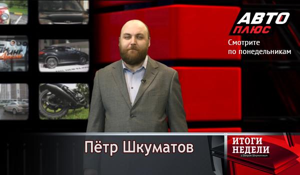 Телеканал «Авто Плюс» представляет новую программу — «Итоги недели с Петром Шкуматовым»