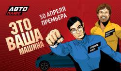 «Это ваша машина!» — новая программа на телеканале «Авто Плюс»