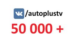 50 000 друзей «Авто Плюс» в социальной сети «ВКонтакте»!