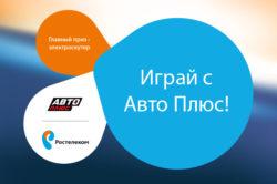 Телеканал «Авто Плюс» совместно с «Ростелеком» наградил победителя конкурса «Играй с Авто Плюс»