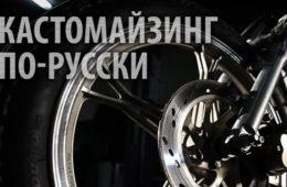 Кастомайзинг по-русски. Новые выпуски
