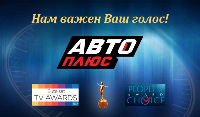 Голосуйте за телеканал «Авто Плюс»!
