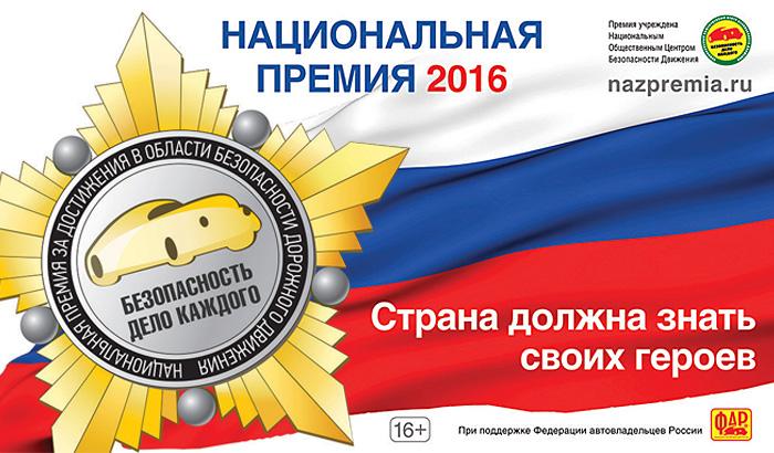 Телеканал «Авто Плюс» – инфопартнер Национальной премии «Безопасность – дело каждого!»