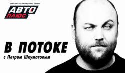 «В потоке» с Петром Шкуматовым – новая программа на телеканале «Авто Плюс»