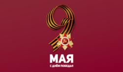 Поздравляем с 72-летием Победы в Великой Отечественной войне!