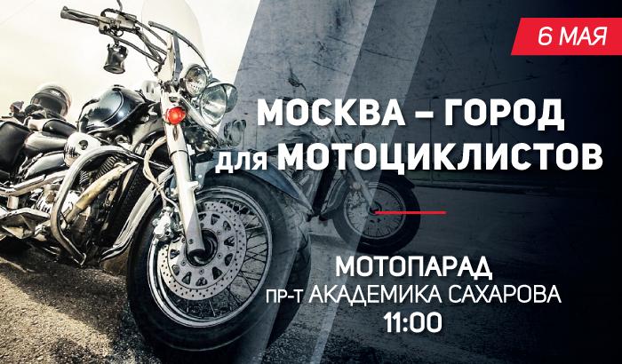 Телеканал «Авто Плюс» приглашает на Московский мотопарад