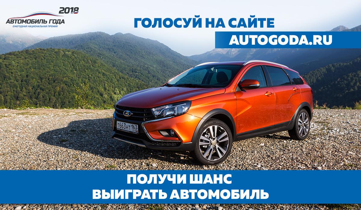 Успей проголосовать до 31 марта на сайтеautogoda.ru/vote/ за Автомобиль года в России!