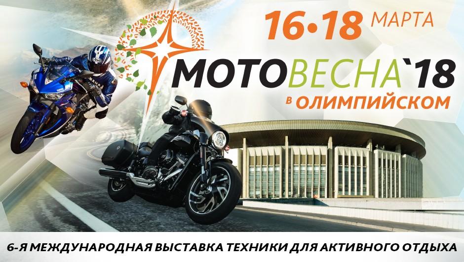 «Авто Плюс» и «Мотовесна-2018» открывают новый сезон!