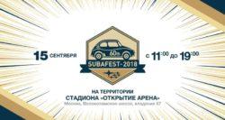 Subafest 2018 при поддержке телеканала «Авто Плюс» пройдет в Москве 15 сентября