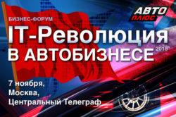 Форум «IT-РЕВОЛЮЦИЯ в автобизнесе — 2018»