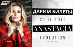 Дарим четыре билета на концерт Anastacia в Москве