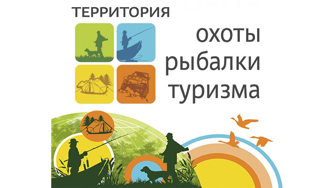 «Территория охоты, рыбалки, туризма» в «Крокус Экспо» 20-24 февраля.