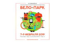 Международная Специализированная Выставка «Вело Парк 2019»