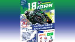 Motoring. Мото фестиваль в рамках первого этапа Международного Кубка Моторинг