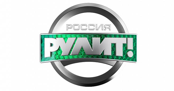 Телеканалы «Авто Плюс» и НТВ начинают съёмки уникального шоу таланов «Россия рулит!»