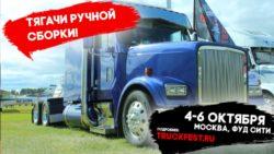 Фестиваль грузового транспорта TRUCKFEST 2019 в Москве