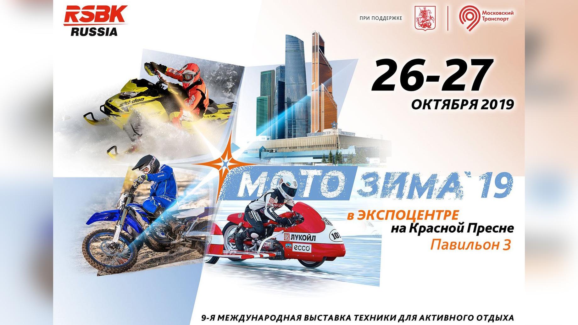 """«Мотозима-2019» — выходные в """"Экспоцентре""""!"""