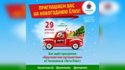 Новогодняя Ёлка от телеканала «Авто Плюс»!