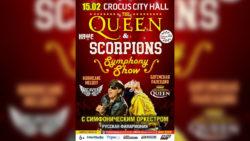 «Queen & Scorpions Symphony Tribute Show» покажут 15 февраля в Крокус Сити Холле.