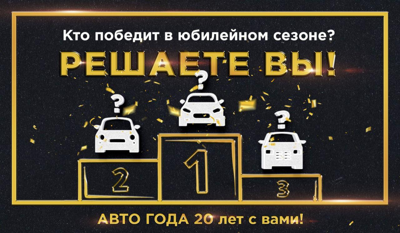 20 лет успеха: какие автомобили станут победителями юбилейного сезона Премии «АВТОМОБИЛЬ ГОДА В РОССИИ» – решает вся страна!