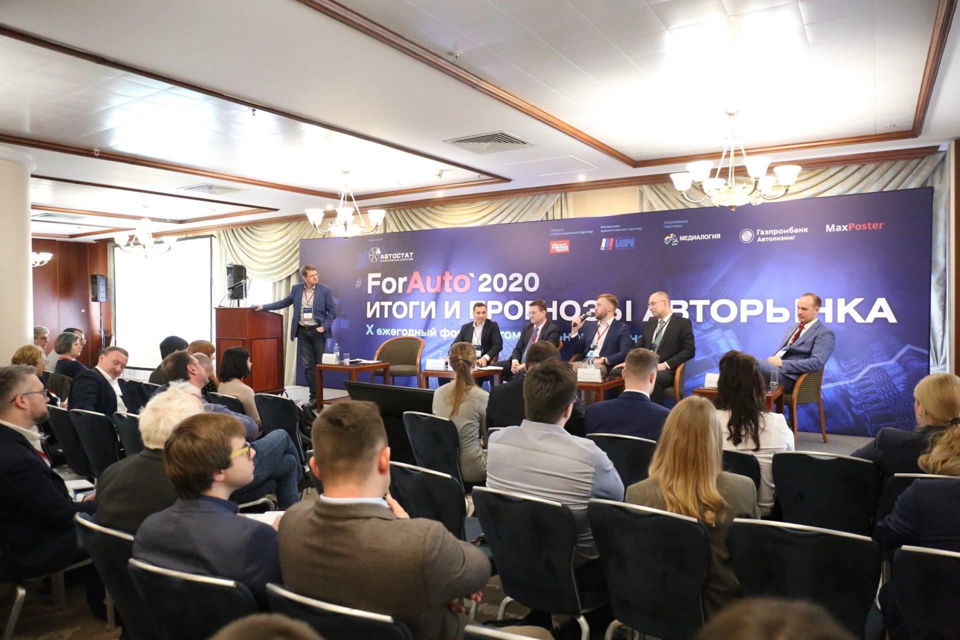 Форум автобизнеса «ForAuto – 2020»: итоги и прогнозы российского авторынка