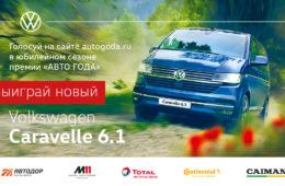 Юбилейное народное голосование «Автомобиль Года» продлевают до 20 мая