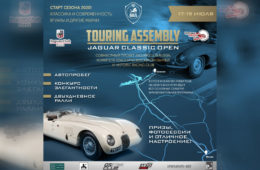 Touring Assembly Jaguar Classic Open 2020