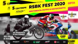 ФЕСТИВАЛЬ РЕТРО- И МОТОСПОРТА RSBK FEST 2020 ДЛЯ ВСЕЙ СЕМЬИ