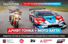Фестиваль «Сила моторов»