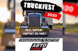 В Москве состоялся Международный фестиваль грузового транcпорта TRUCKFEST 2020