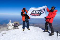 Флаг «Авто Плюс» на западной вершине Эльбруса!