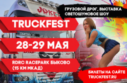 TRUCKFEST 2021 при поддержке «Авто Плюс»!