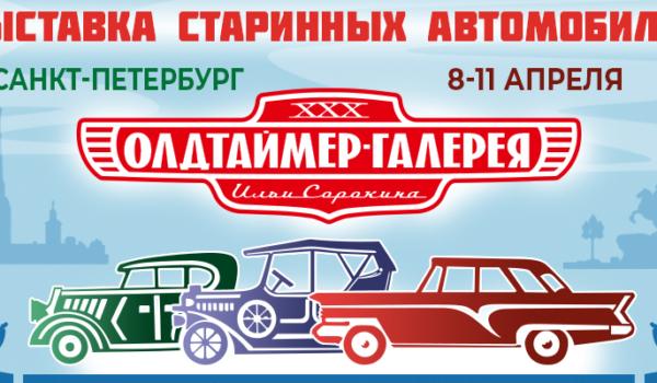 Телеканал «Авто Плюс» приглашает на 30-ю выставку старинных автомобилей «Олдтаймер-Галерея»