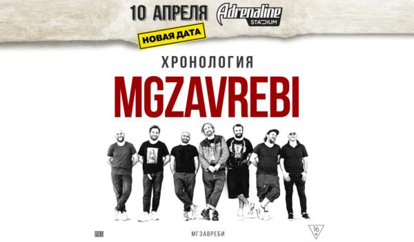 При поддержке телеканала «Авто Плюс» MGZAVREBI представят в Москве свою «Хронологию»!