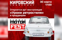 В универмаге «Кировский» откроется арт-инсталляция «Уроки ретростиля» в преддверии Summer Motor Fest