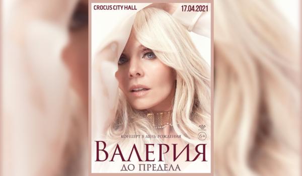 17 апреля 2021 года певица Валерия отметит свой День Рождения на сцене Крокус Сити Холла новой программой «До предела»!