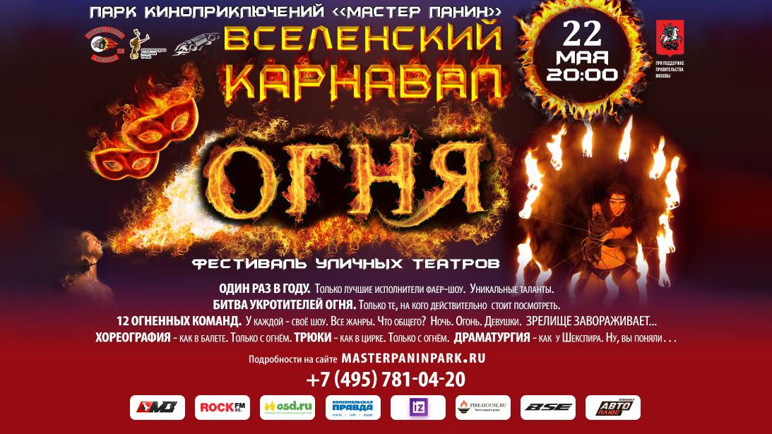 Телеканал «Авто Плюс» поддерживает «Вселенский карнавал огня — 2021»!