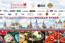 Третий международный фестиваль «Русская кухня – 2021» при поддержке «Авто Плюс»