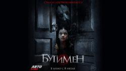 Телеканал «Авто Плюс» – официальный партнёр показа фильма «Бугимен».