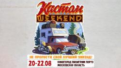 Кастом Weekend при поддержке телеканала «Авто Плюс»