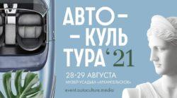 Фестиваль-выставка «Автокультура-2021» при поддержке «Авто Плюс»
