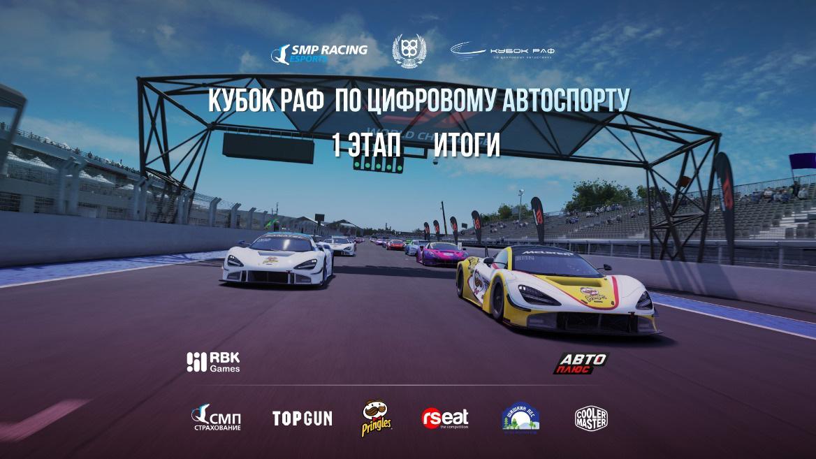 Итоги первого этапа Кубка РАФ по цифровому автоспорту при поддержке «Авто Плюс»