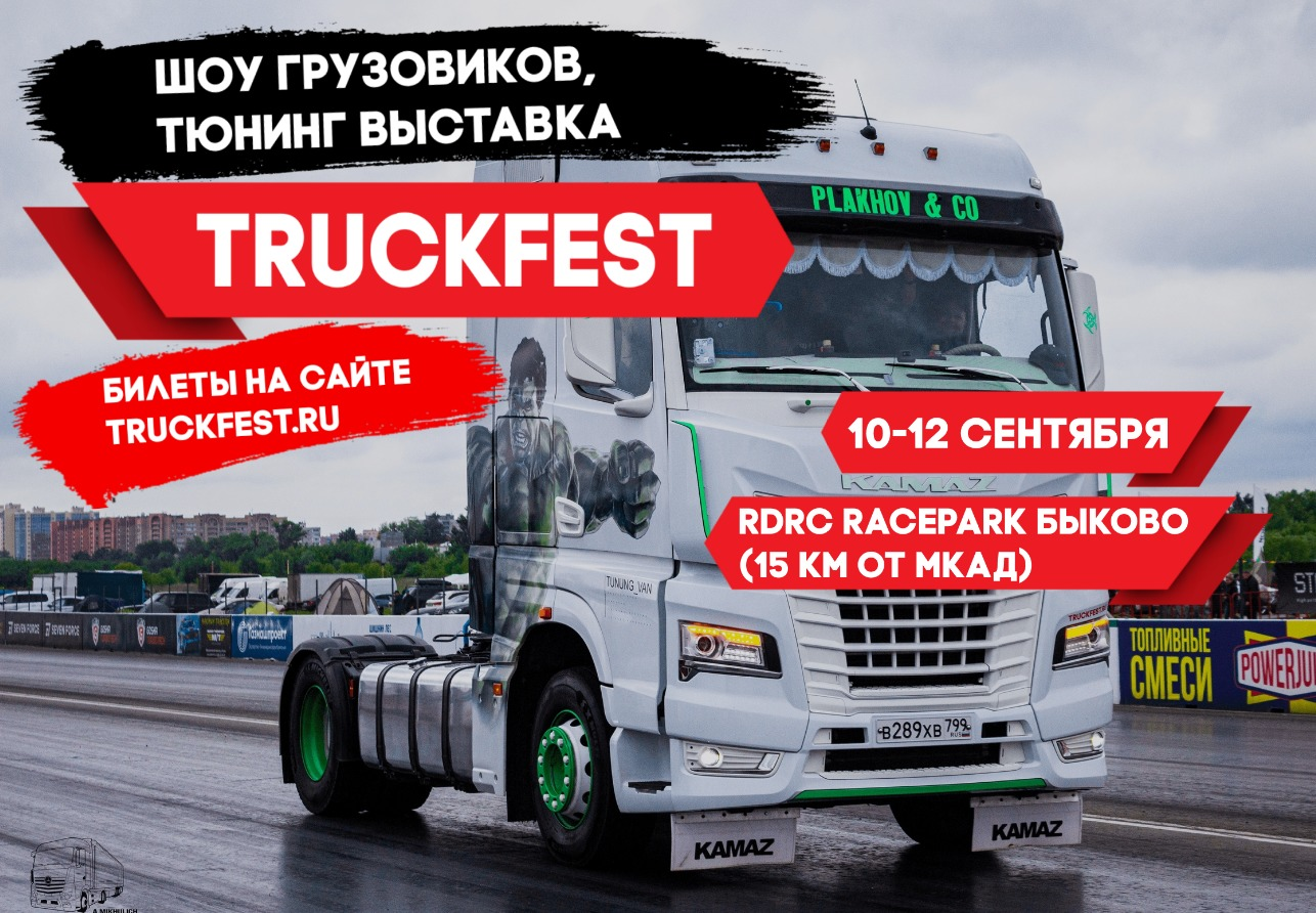 TRUCKFEST 2021 при поддержке «Авто Плюс»