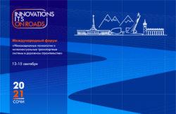 Перспективы беспилотного транспорта обсудят в Сочи на форуме, посвященном инновациям в дорожном строительстве