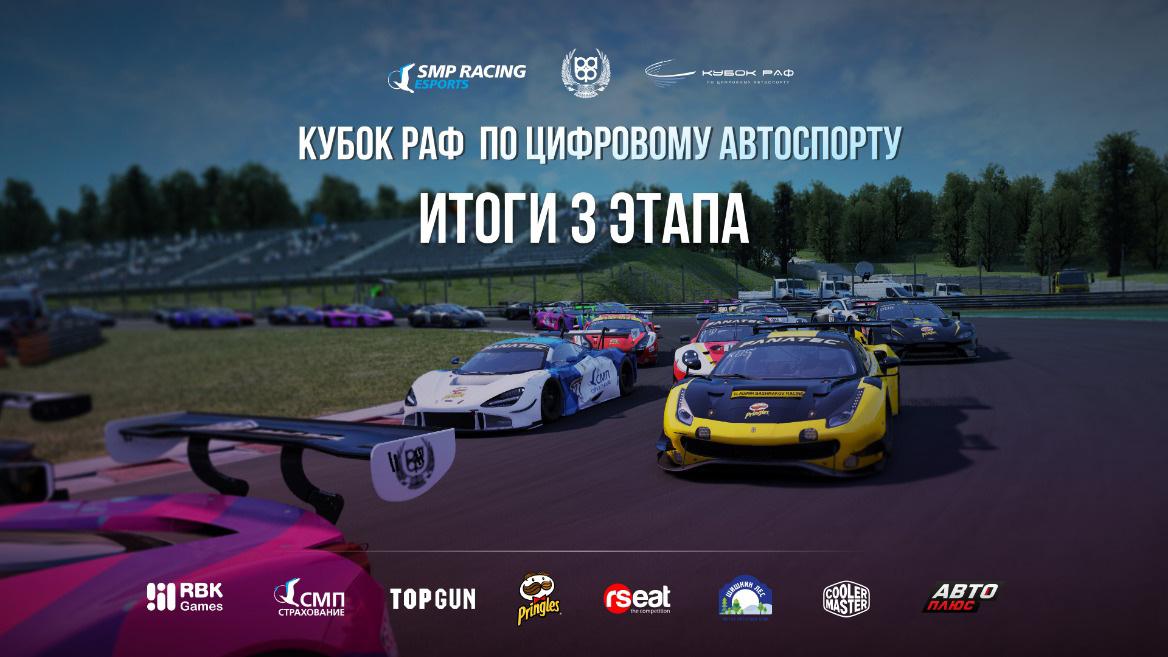 Итоги третьего этапа Кубка РАФ по цифровому автоспорту при поддержке телеканала «Авто Плюс»