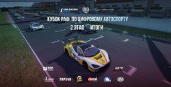 Итоги второго этапа Кубка РАФ по цифровому автоспорту при поддержке «Авто Плюс»
