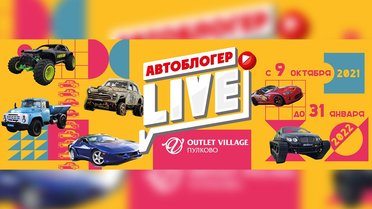 Автоблогер LIVE при поддержке телеканала «Авто Плюс»